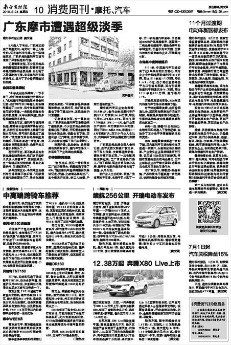 南方农村报新闻:7月1日起汽车关税降至15%-2018年05月